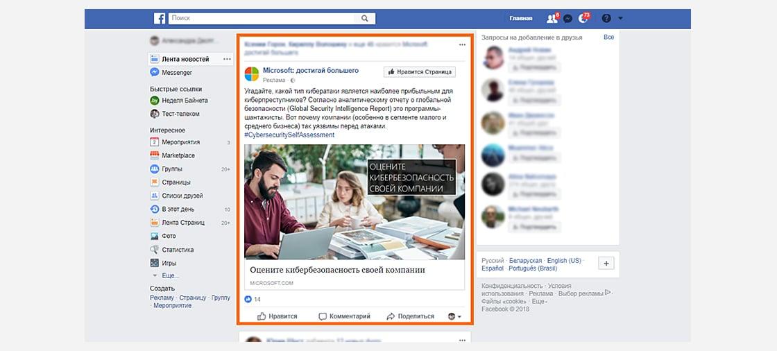fb1 Продвижение интернет-магазина в Facebook