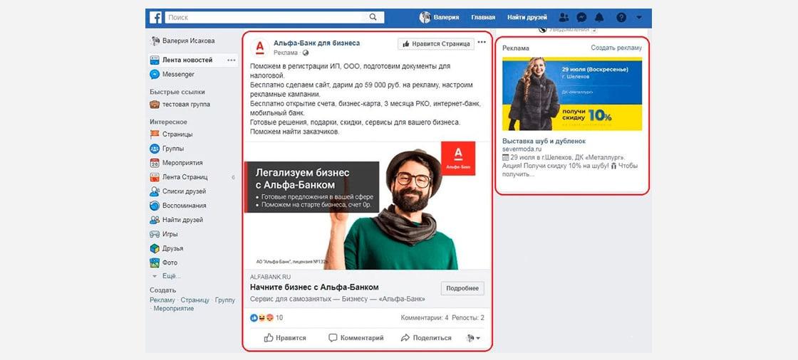 fb2 Продвижение интернет-магазина в Facebook