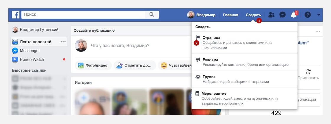 fb4 Продвижение интернет-магазина в Facebook