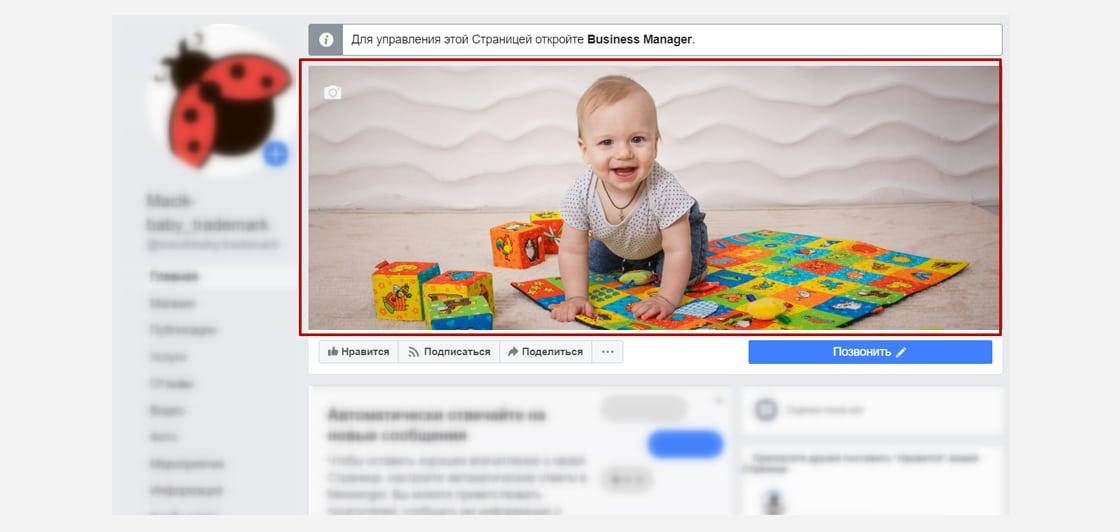 fb6 Продвижение интернет-магазина в Facebook