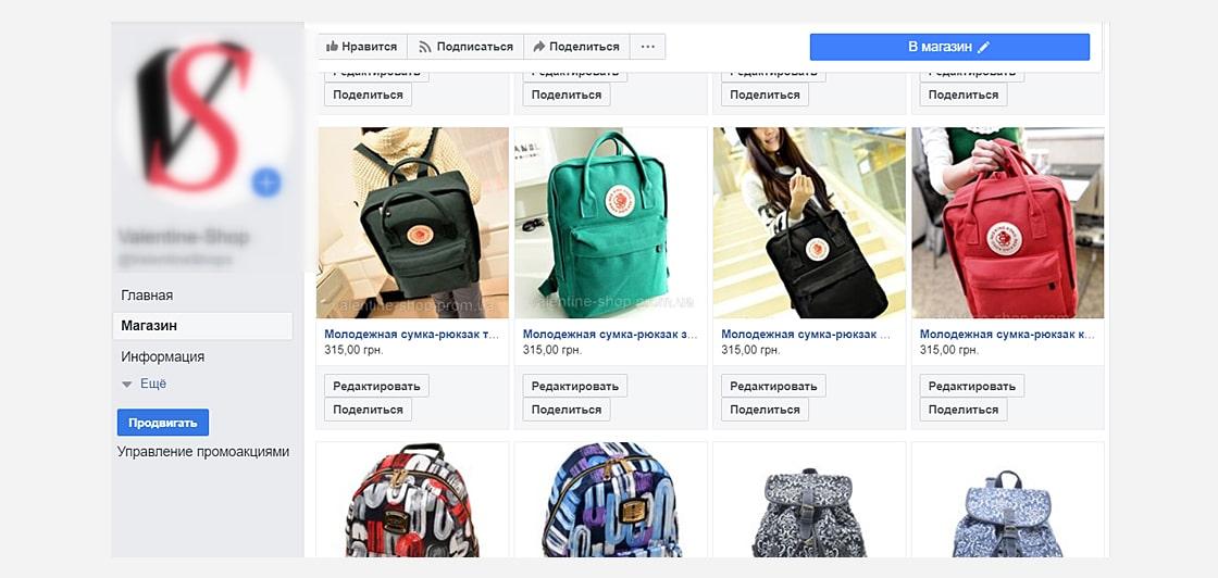 fb8 Продвижение интернет-магазина в Facebook