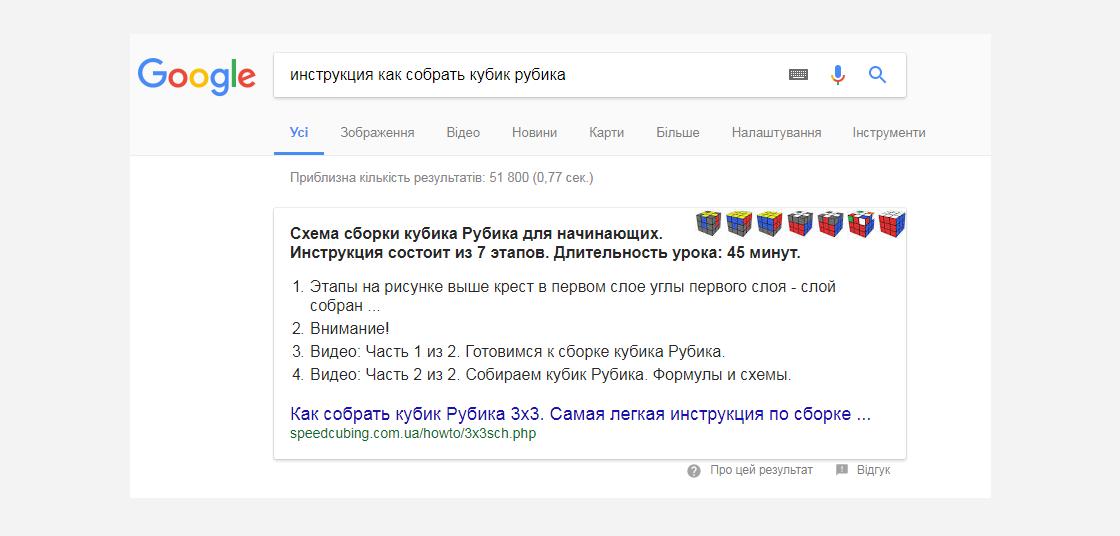 ggl7 8 советов, как попасть в блок с ответами Google
