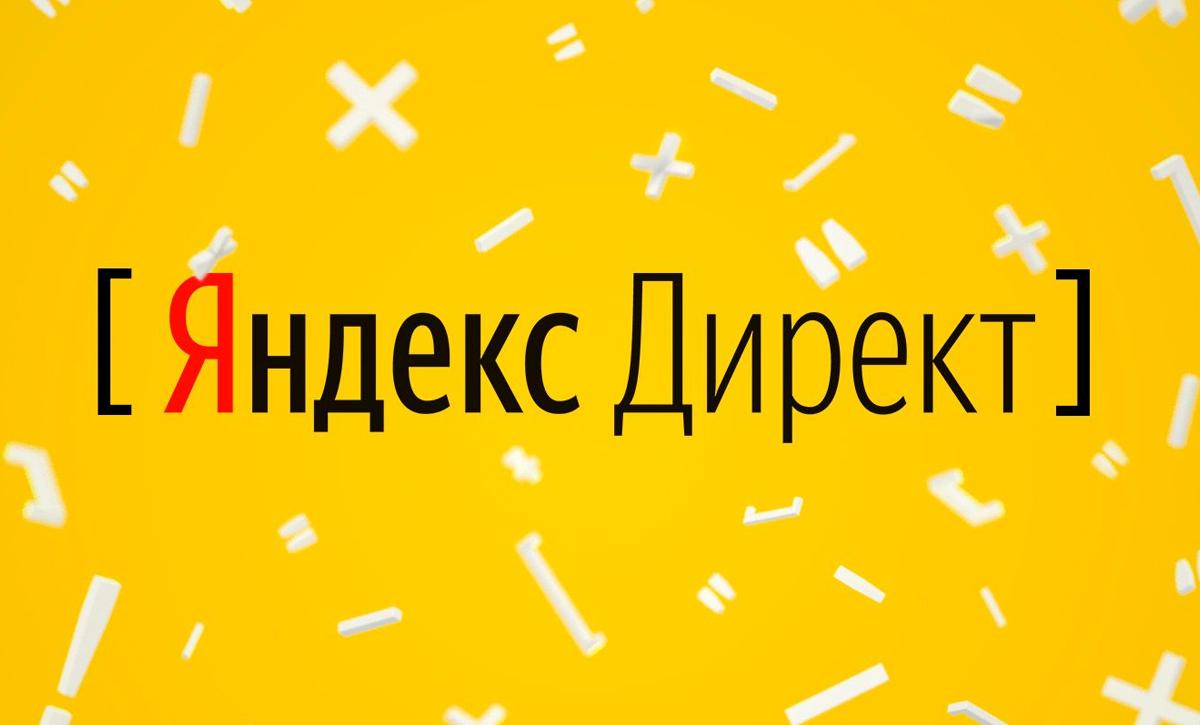 """Плата за досягнення цілей: Яндекс запрошує протестувати нову опцію в """"Дірект"""""""