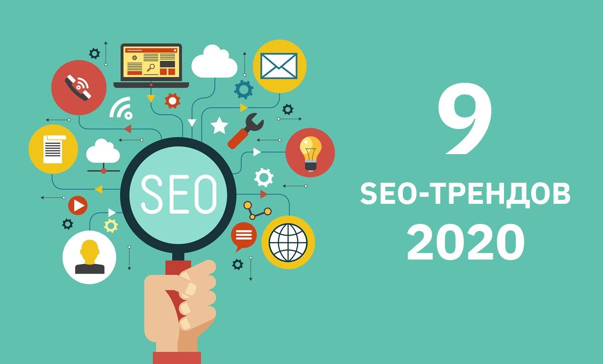 9 SEO-трендов 2020