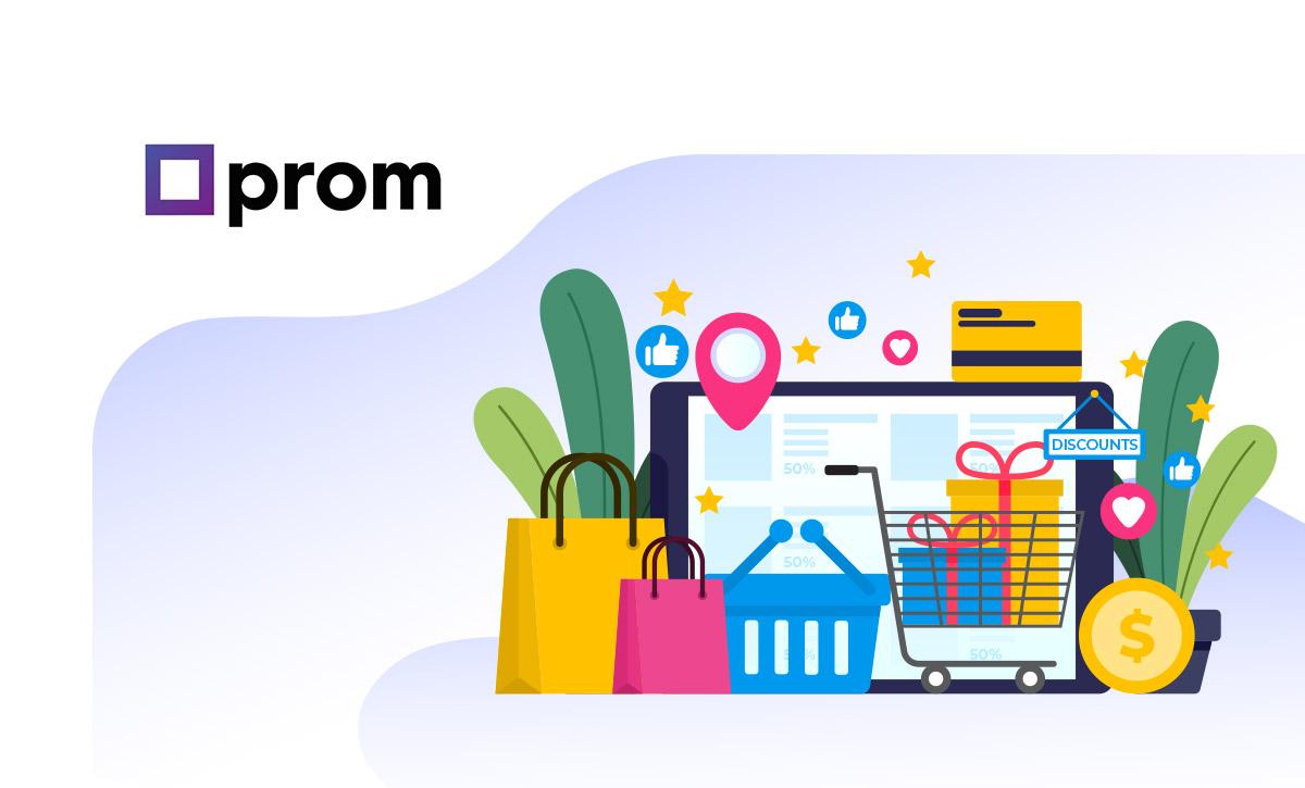 Как создавать сайты с помощью Prom.ua? Выход бизнеса на маркетплейс