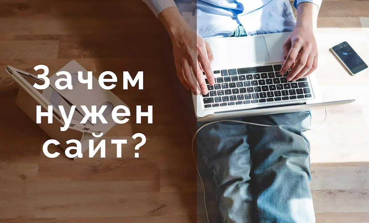 """Почему Вашему бизнесу нужен сайт: взвесим все """"за"""" и """"против"""""""