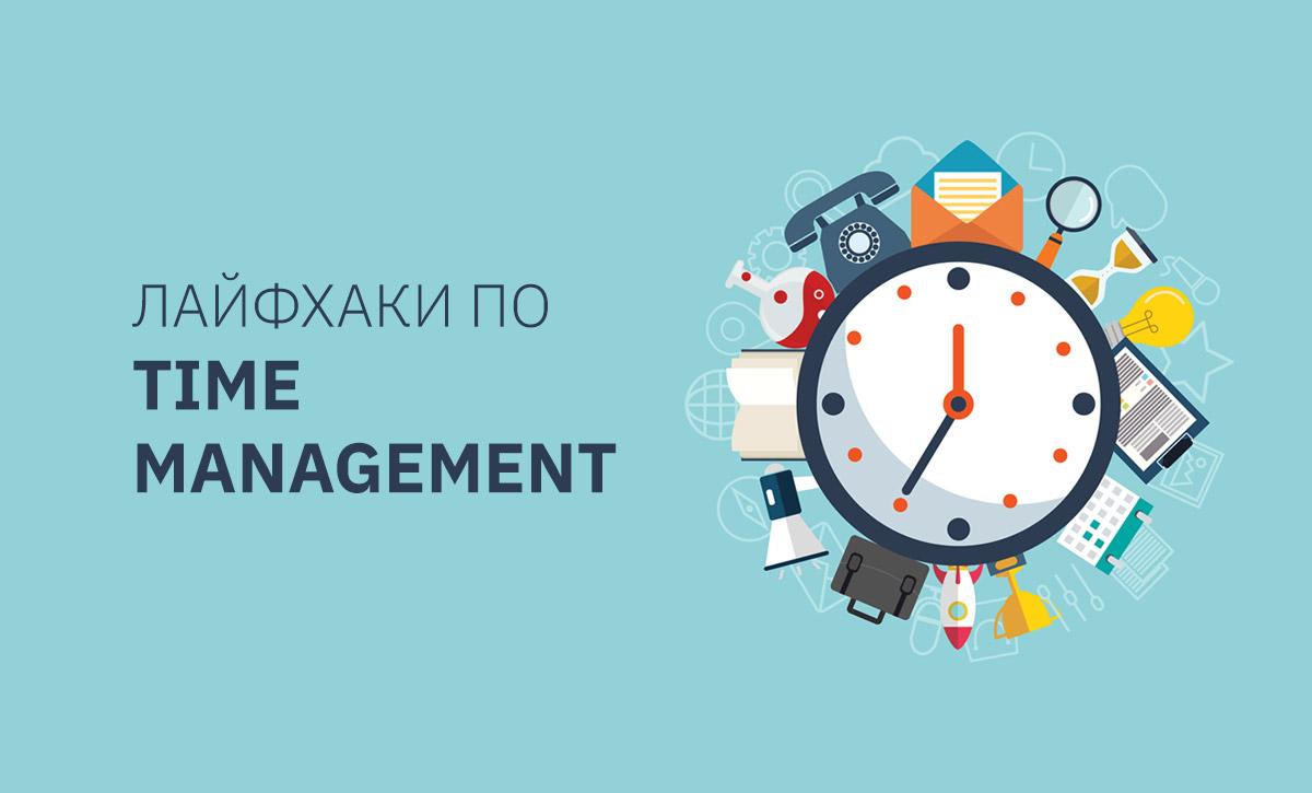 Лайфхаки по Time management: управляем своим временем рационально