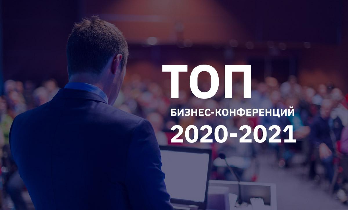 ТОП бизнес-конференций 2020-2021