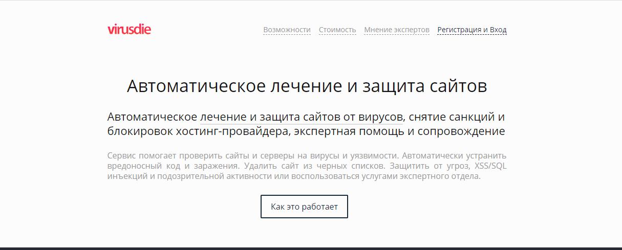 vir10 Как проверить сайт на наличие вирусов и вредоносного кода