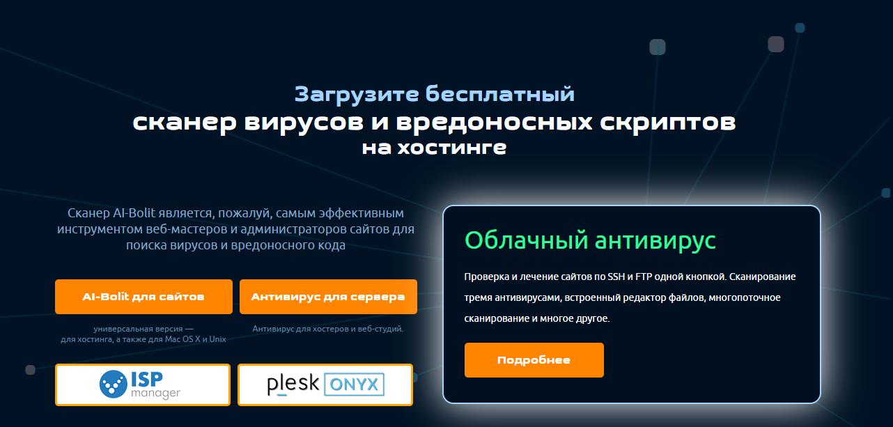 vir11 Как проверить сайт на наличие вирусов и вредоносного кода