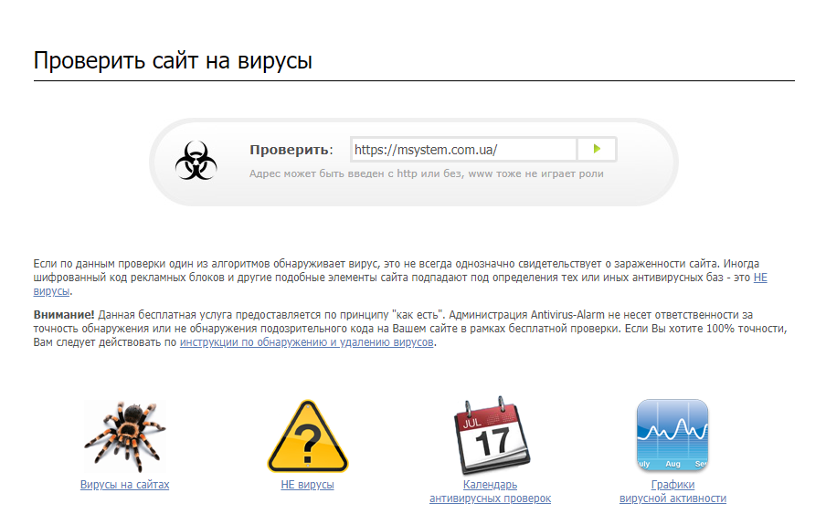 vir7 Как проверить сайт на наличие вирусов и вредоносного кода