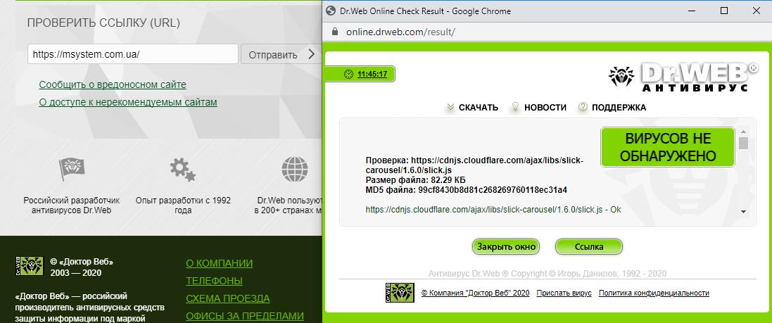 vir8 Как проверить сайт на наличие вирусов и вредоносного кода