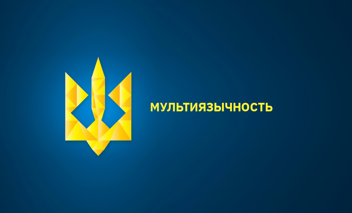 Внедрение украинской версии на сайт: мультиязычность