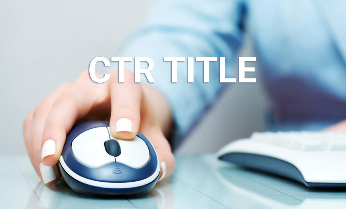Как увеличить CTR Title в выдаче и получить больше трафика