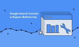 Google Search Console и Яндекс Вебмастер