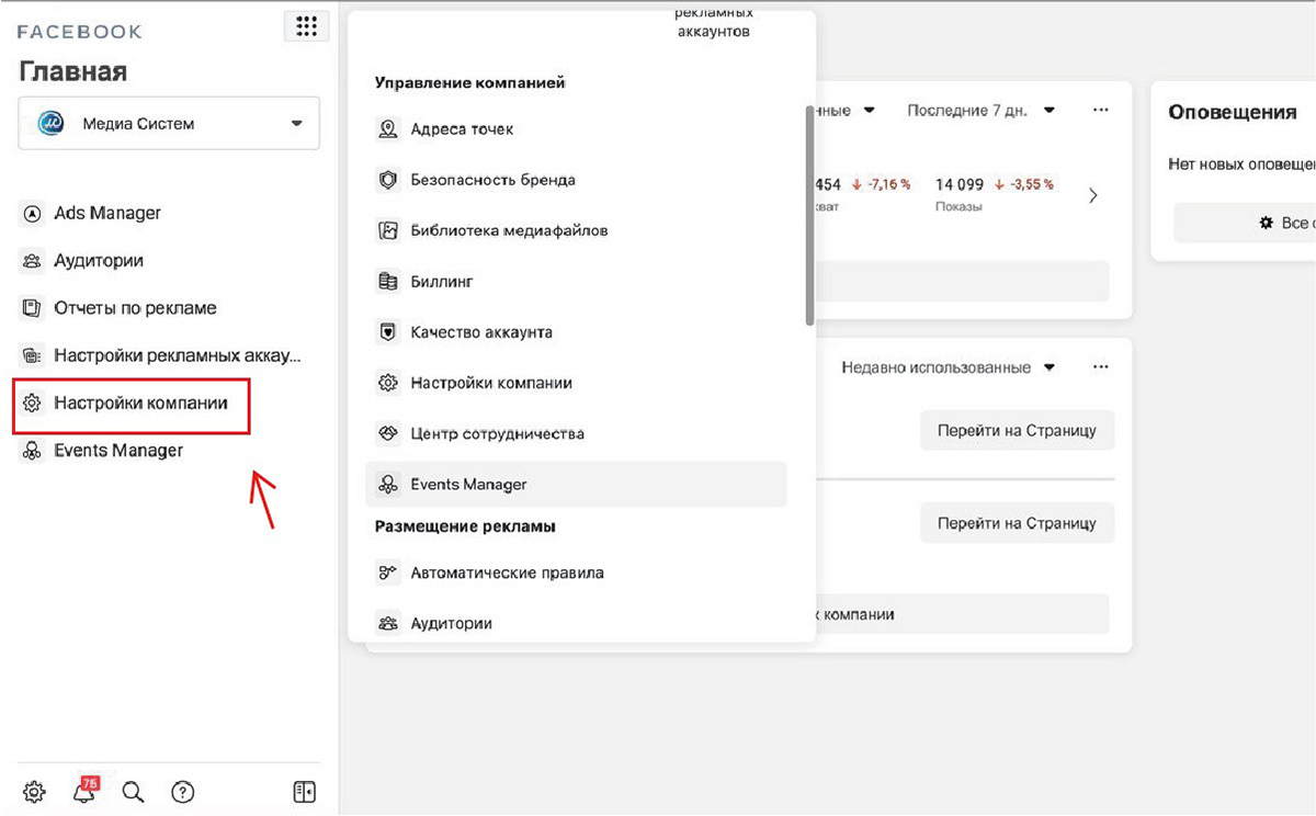 bm2 Як надати партнеру доступ до об'єктів в Business Manager?