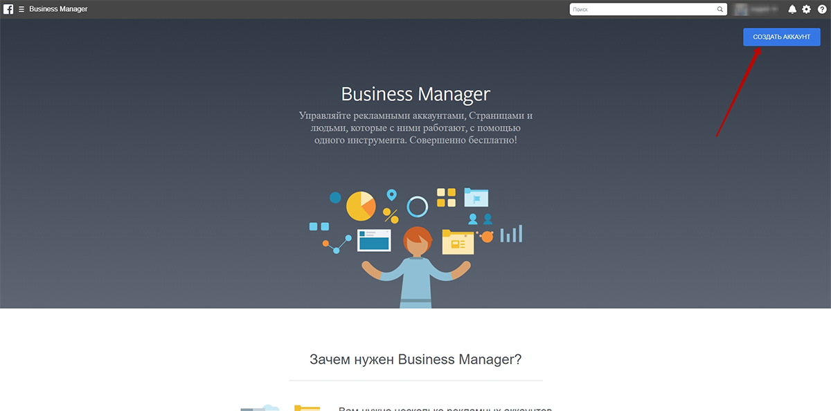 bmf1 Создание и настройка бизнес-менеджер Facebook
