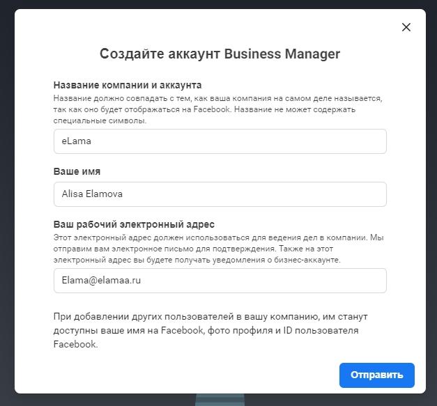 bmf2 Создание и настройка бизнес-менеджер Facebook