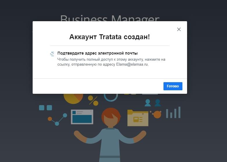 bmf4 Создание и настройка бизнес-менеджер Facebook