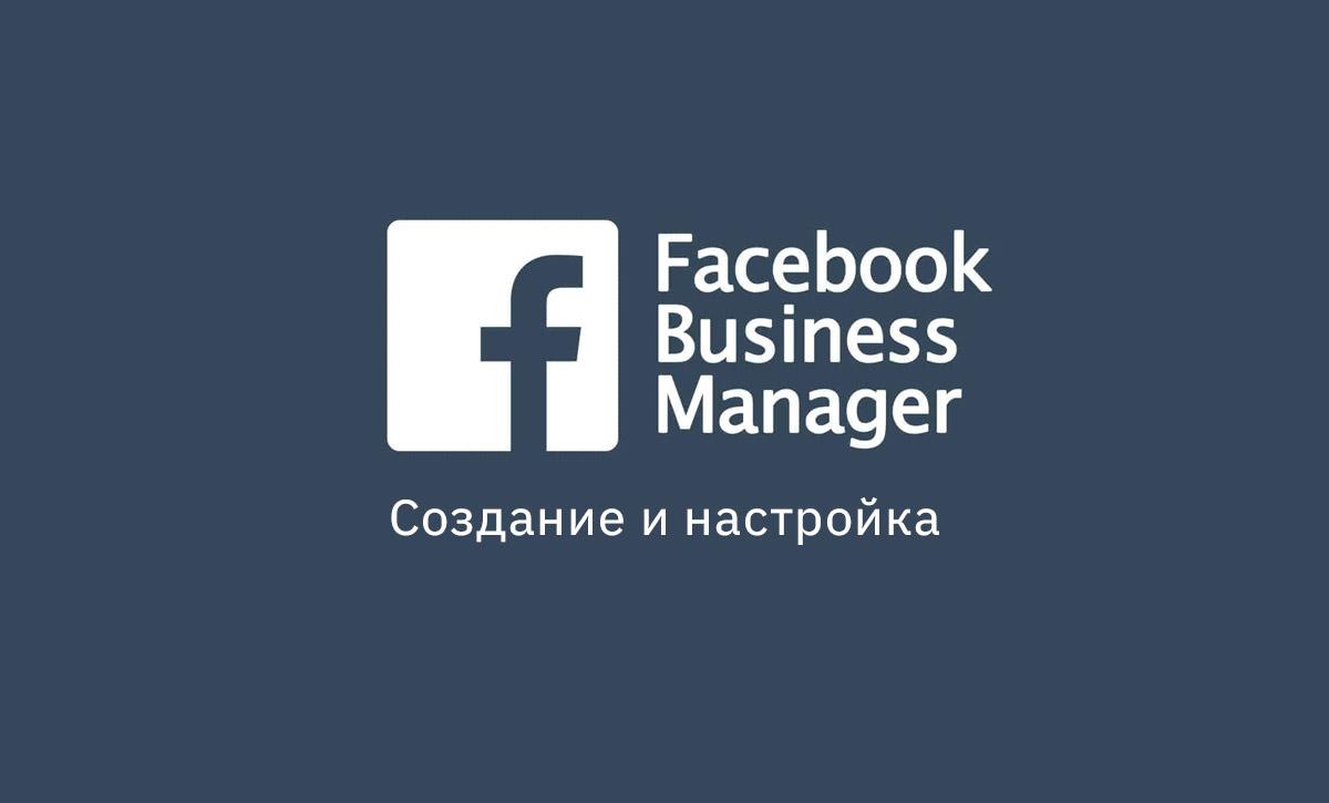 Создание и настройка бизнес-менеджер Facebook