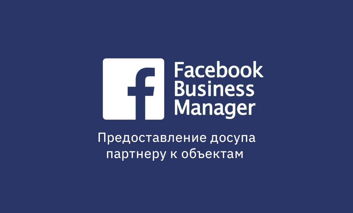 Як надати партнеру доступ до об'єктів в Business Manager?