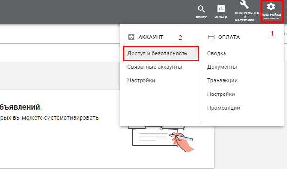 gads2 Предоставление доступа к рекламному кабинету Google Ads