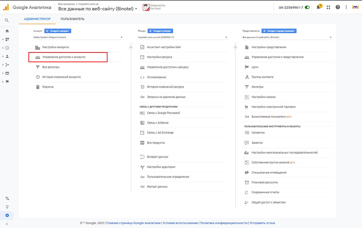 gan1 Предоставление доступа к кабинету Google Analytics