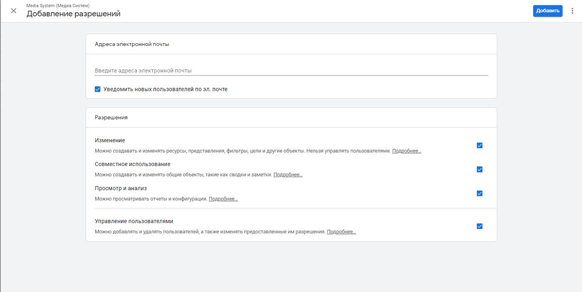 gan3 Предоставление доступа к кабинету Google Analytics