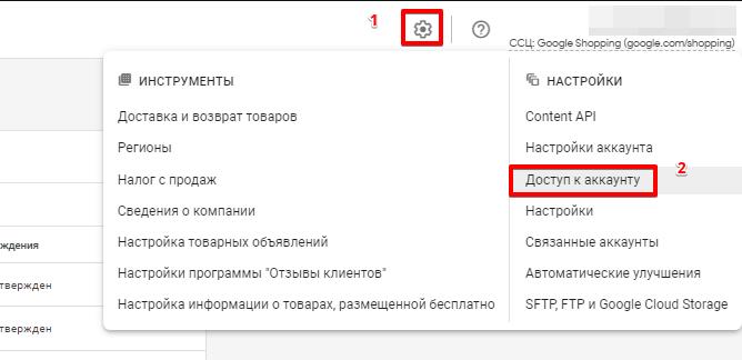 gmc1 Надання доступу в Google Merchant Center