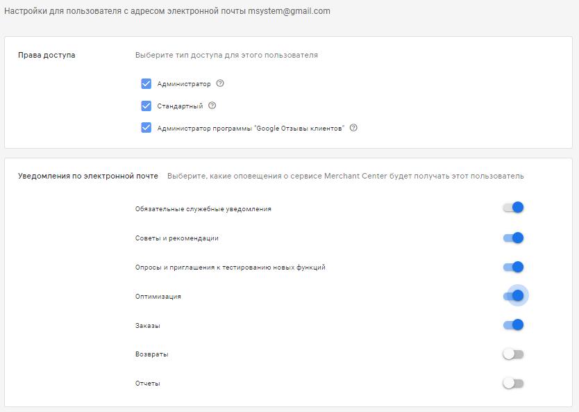 gmc2 Надання доступу в Google Merchant Center