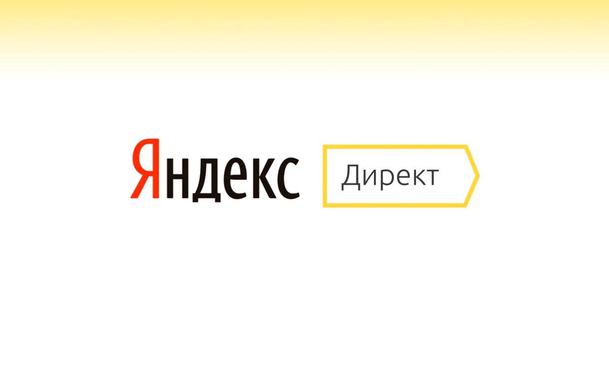Надання доступу до рекламного кабінету Яндекс.Директ