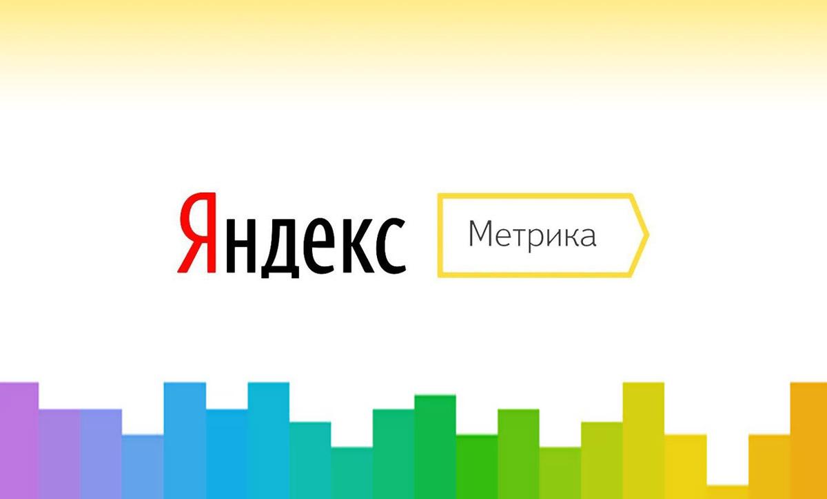 Надання доступу до кабінету Яндекс.Метрики