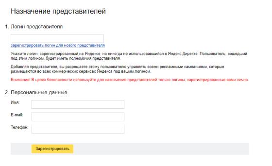 yd3 Надання доступу до рекламного кабінету Яндекс.Директ