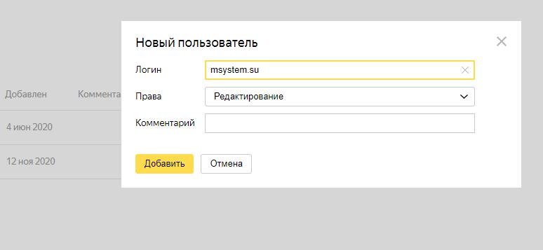 ym2 Надання доступу до кабінету Яндекс.Метрики