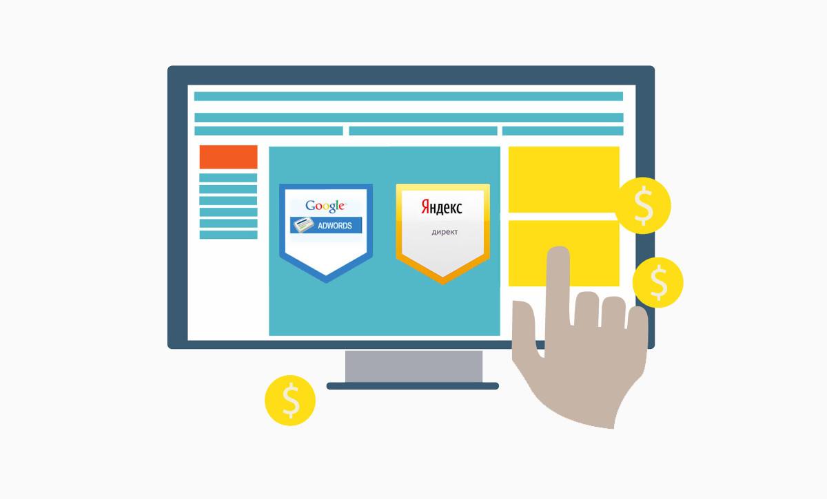 Як впливає контекстна реклама на просування сайту в пошукових системах
