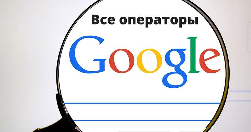 go1 Пошукові оператори Google: що це і як їх використовувати?